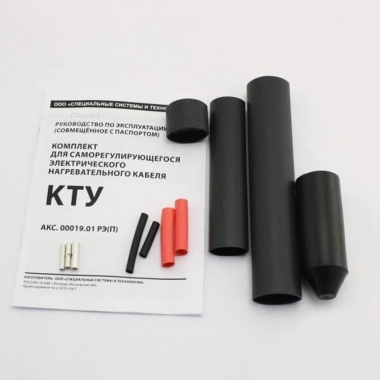 Комплект КТУ для заделки греющего кабеля