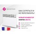 Конвекторы DANTEX (Франция / Украина)