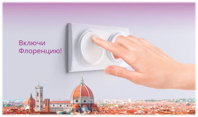 Электрика Флоренция